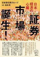 日本経済の心臓 証券市場誕生!