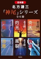 【合本版】北方謙三 「神尾」シリーズ