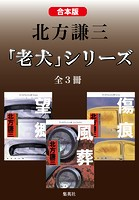 【合本版】北方謙三 「老犬」シリーズ