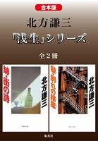 【合本版】北方謙三 「浅生」シリーズ