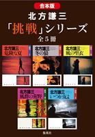 【合本版】北方謙三 「挑戦」シリーズ
