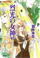 ハイスクール・オーラバスター 烈光の女神 3