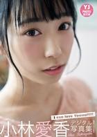 【デジタル限定 YJ PHOTO BOOK】小林愛香「I can love youuu!!!!!」