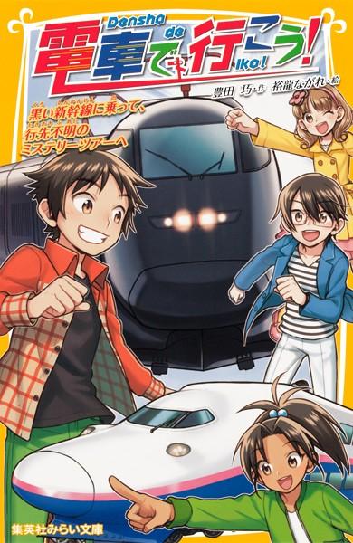 電車で行こう! 黒い新幹線に乗って、行先不明のミステリーツアーへ