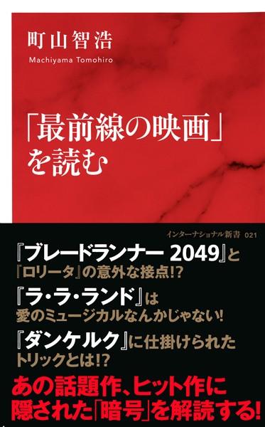 「最前線の映画」を読む(インターナショナル新書)