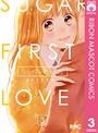 シュガーの初恋 3