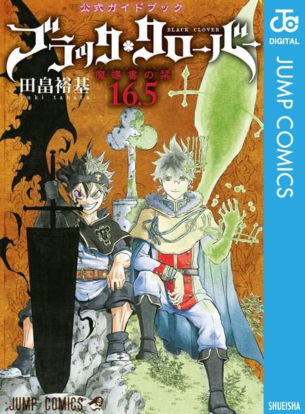 ブラッククローバー 公式ガイドブック 16.5巻 魔導書の栞