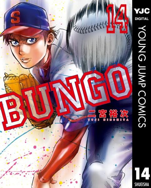 BUNGO―ブンゴ― 14