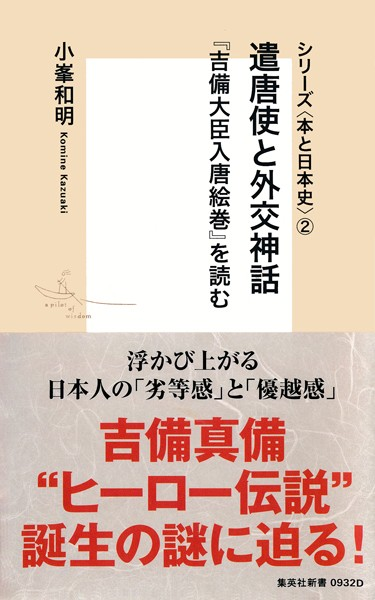 シリーズ<本と日本史> (2) 遣唐使と外交神話『吉備大臣入唐絵巻』を読む