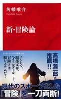 新・冒険論(インターナショナル新書)