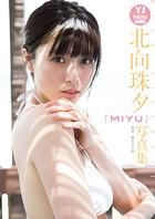 【デジタル限定 YJ PHOTO BOOK】北向珠夕写真集「MIYU」