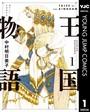 王国物語 1