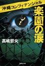 沖縄コンフィデンシャル 楽園の涙