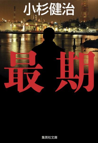 最期(鶴見京介弁護士シリーズ)