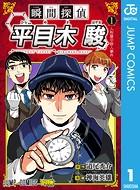瞬間探偵 平目木駿 1