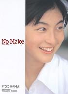 【デジタル限定 YJ PHOTO BOOK】広末涼子写真集『NO MAKE』