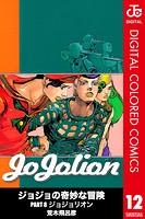 ジョジョの奇妙な冒険 第8部 カラー版 12
