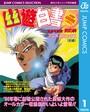 幽★遊★白書 アニメコミックス 冥界死闘篇 炎の絆 前編