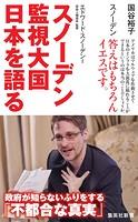 スノーデン 監視大国 日本を語る