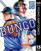 BUNGO―ブンゴ― 15