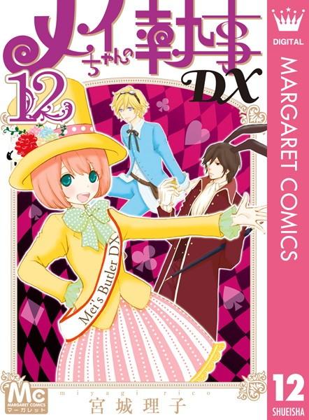 メイちゃんの執事DX 12
