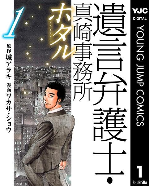遺言弁護士・真崎事務所 ホタル 1