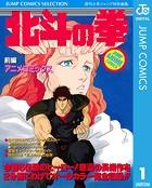 北斗の拳 アニメコミックス
