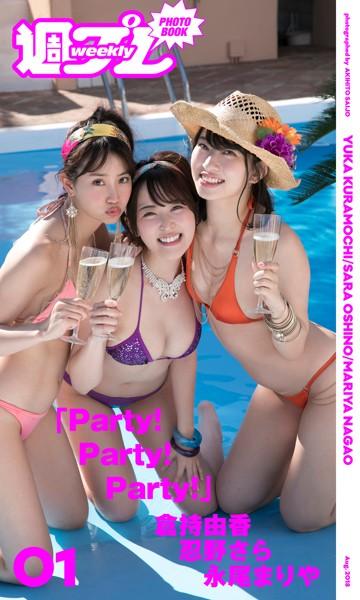 <週プレ PHOTO BOOK> 倉持由香/忍野さら/永尾まりや「Party!Party!Party!」