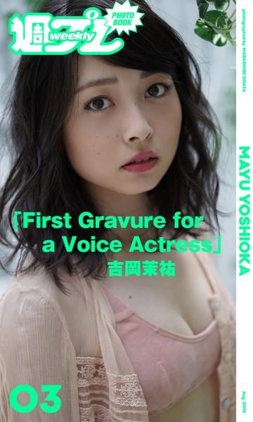 <週プレ PHOTO BOOK> 吉岡茉祐「First Gravure for a Voice Actress」