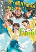 ザ・藤川家族カンパニー Final 嵐、のち虹
