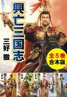 【合本版】興亡三国志(全5巻)