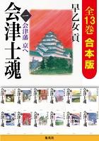 【合本版】会津士魂(全13巻)
