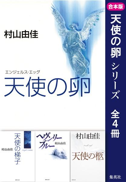 【合本版】天使の卵(全4冊)