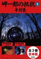 【合本版】岬一郎の抵抗(全3巻)