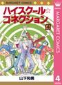 ハイスクール☆コネクション 4