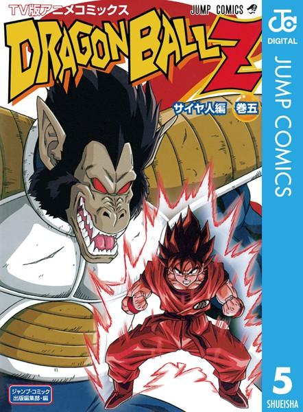 ドラゴンボールZ アニメコミックス サイヤ人編 巻五