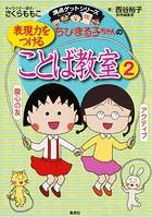 満点ゲットシリーズ ちびまる子ちゃんの表現力をつけることば教室 (2)
