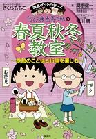 満点ゲットシリーズ ちびまる子ちゃんの春夏秋冬教室