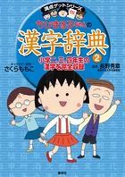満点ゲットシリーズ ちびまる子ちゃんの漢字辞典 (2)
