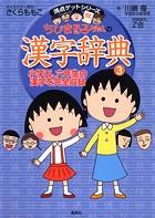 満点ゲットシリーズ ちびまる子ちゃんの漢字辞典 (3)