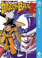 ドラゴンボールZ アニメコミックス 超サイヤ人・ギニュー特戦隊編 巻六