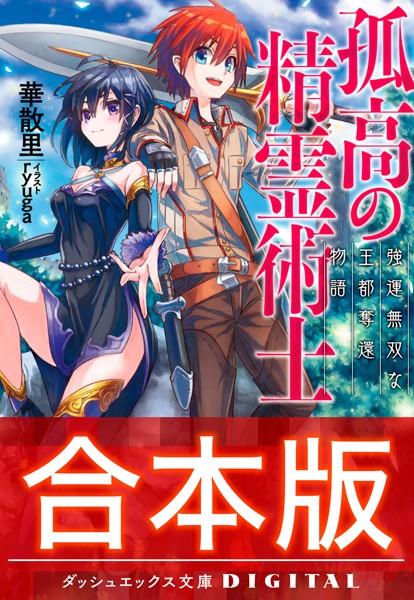 【合本版】孤高の精霊術士 全3巻
