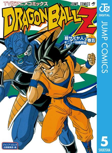 ドラゴンボールZ アニメコミックス 超サイヤ人・ギニュー特戦隊編 巻五