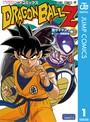 ドラゴンボールZ アニメコミックス 超サイヤ人・ギニュー特戦隊編 巻一