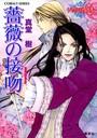 薔薇の接吻 〜レマイユの吸血鬼〜