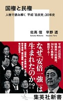 国権と民権 人物で読み解く 平成「自民党」30年史