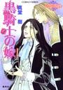 黒騎士の嫁 〜レマイユの吸血鬼〜
