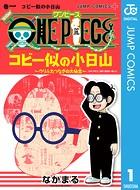 ONE PIECE コビー似の小日山 〜ウリふたつなぎの大秘宝〜 1