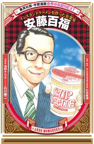 安藤百福(学習漫画 世界の伝記NEXT)