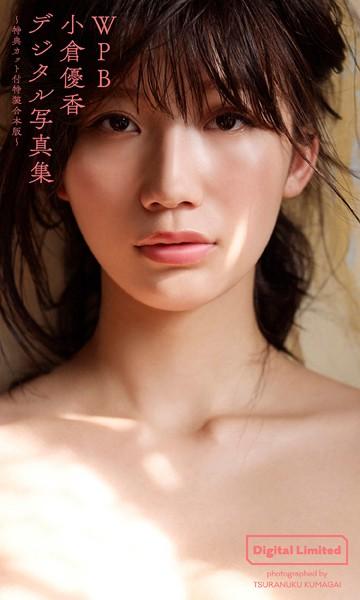 小倉優香デジタル写真集〜特典カット付特装合本版